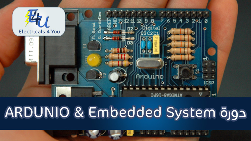 دورة ARDUINO | Embeded Systems